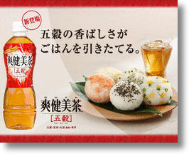 Coca-Cola Japan's 5-Grain Tea, a Healthy Alternative to Junk Drinks