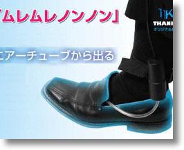 Thanko's USB Shoe Cooler Fans Feet Flushed by Summer Heat