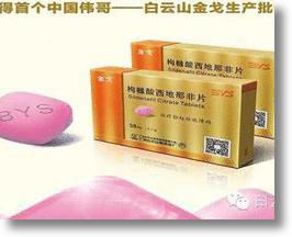 China's First Erectile Dysfunction Medicine Puts ED Sufferers In The Pink
