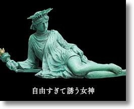 Statue Of Liberty Action Figures From Japan