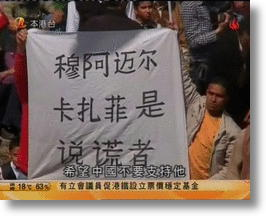 Libya Protesters Speak Out &amp; Sign Off... in Chinese