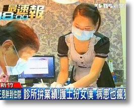 Taiwan Dentist Attracts Attention, Customers With Maid-Outfitted Nurses