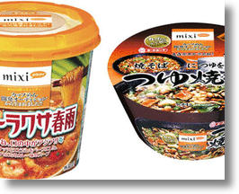 Cup Noodle Creativity Channeled Into Designer Ramen