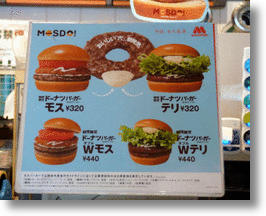Donut Burgers - By All That's Holey, Fast Food Gets A Sweet Makeover