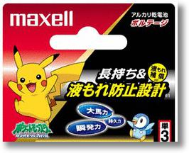 Maxell Pokemon Batteries, I Choose You!