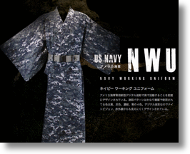 Military Camouflage Kimonos Turn Ninjas Into Fashionistas