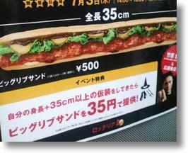 "Lotteria's 14"" Big Rib Sandwich is a bigger McRib"
