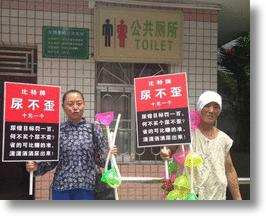 "New Chinese Law Prompts Sale Of ""Pee-Straight"" Funnels"