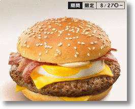 McDonalds Japan Rolls Out The Great Moon Burger