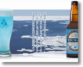 Feeling Blue? Japan's Got a Beer for That