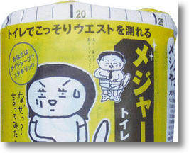 Measuring Tape Toilet Paper Features Illustrated Exercises