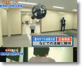 Japanese Army Rolls Out Floating Orb Robot That Shoots Pics – For Now