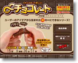 Infinite Chocolate Bar Celebrates 84 years of Japan's Meiji Chocolate