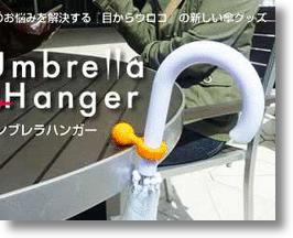 Colorful Plastic Umbrella Hangers from Maruworld of Japan