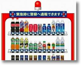 Japanese Coca-Cola Vending Machine Offers Soda & Security
