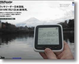 WikiReader Portable Wikipedia Viewer Provides Knowledge On The Go