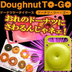 Doughnut To-Go Keeps Sweet Snacks Safe & Secure