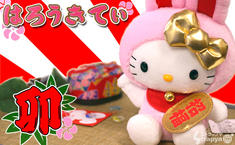 Hello Kitty 'Year Of The Rabbit' Charms Wish You A Hoppy New Year!