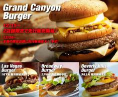 "McDonald's Japan Big America Burgers are Back ""4"" 2012!"