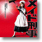 Japanese TV Dusts Off the Competition With Maid Detective