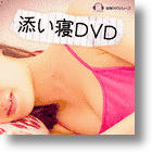 'Sleeping Girl DVD' Gently Guides You Into Dreamland