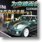 2012 MINI Cooper China Olympic Special Edition is No Green Bean