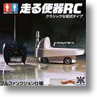 RC Japanese Style Toilet Runs Away When You Come Running