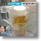 Coolest Bar In Tokyo Serves Beer In Blocks Of Ice