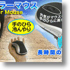 USB Cooler Mouse... It's The Cooler Mouse