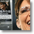 Sarah Palin&#039;s Japanese Eyeglasses Spark Fashion Trend
