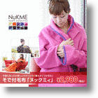 NuKME Wearable Blankets Keep You Warm, Invite Atomic Attack