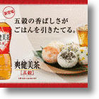 Thirst for Health Perks Up Coca-Cola Japan's 5-Grain Tea
