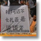 Libya Protesters Speak Out & Sign Off... in Chinese