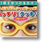 Scrap The Botox For Mejikara Anti-Wrinkle Glasses