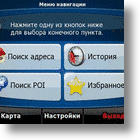 Pocket Navigator MW-430: Russias Newest Car Navigator