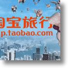 Taobao Trip Travel Website Spreads Its Pink Piggy Wings