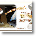 Melty Chocolate USB Lamp Pours Out Calorie-free Illumination