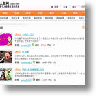 Tudou: China&#039;s YouTube