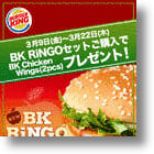 Burger King Japan Serves Fast Fruit with Apple-Topped Burgers