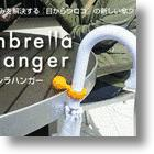 Colorful Plastic Umbrella Hangers Make Your Parasol Stand Up & Stand Out