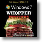 Microsoft Windows 7 Whopper: Big Launch With An Even Bigger Lunch