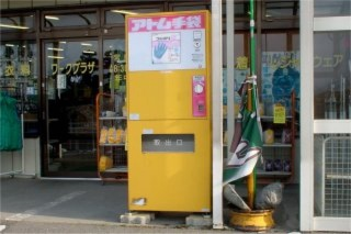 Japanese Rubber Glove Vending Machines