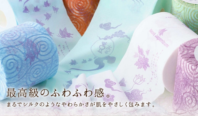 Beautiful Japanese Toilet Paper