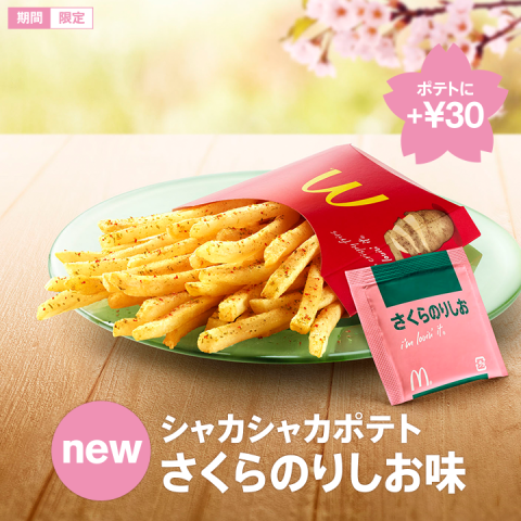 McDonald's Sakura French Fries (Image via Brand Eating)