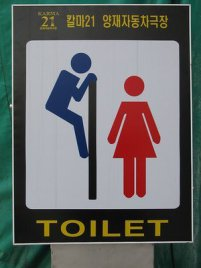 Funny take on unisex toilet sign: image via wompels.com