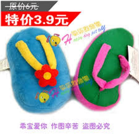 Japanese Slipper Dog Toys: image via aliexpress.com