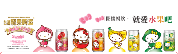 hellokitty beer