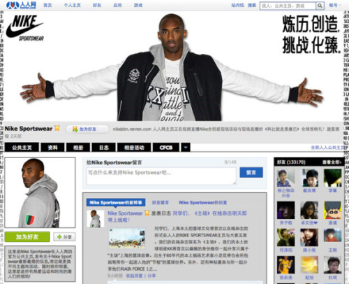 Nike Fan Page on Renren