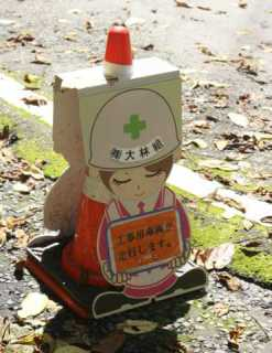 Japanese Cute Traffic Safety Cone girl