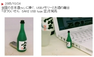 Sake Bottle Flash Drive